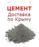 Цемент Севастополь, Симферополь, Крым www.cement-sevastopol.ru
